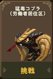 猛毒コブラの画像です。