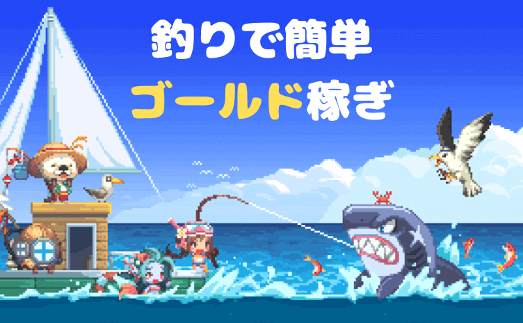 釣りのアイキャッチ